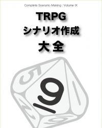 【C95新刊】『TRPGシナリオ作成大全Volume 9』