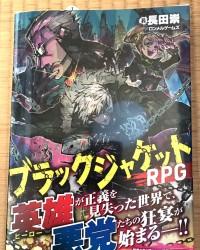 【商業】『ブラックジャケットRPG』
