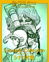 ドラゴンキャッスルズRPG『ベーシック シナリオ集1&2』