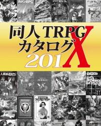 【ゲムマ20秋 新刊】情報誌『同人TRPGカタログ201X』