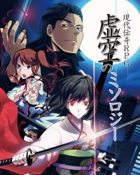 【C92新刊】現代伝奇RPG『虚空のミソロジー』