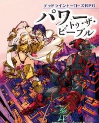 【C93新刊】デッドラインヒーローズ同人サプリメント『パワー・トゥ・ザ・ピープル』