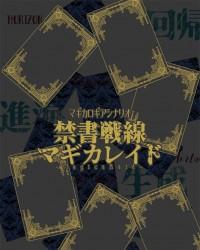 【C98新刊】マギカロギアシナリオ集『禁書戦線マギカレイド』
