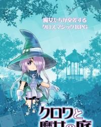 【ゲムマ18秋 新刊】魔女たちが交差するクロスマジックRPG『クロワと魔女の庭』