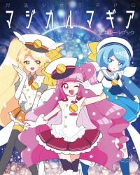 魔法少女TRPG『マジカルマギア』
