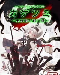 【C94新刊】ハイパーバトル伝奇TRPG『カゲツミ~美柳戯町戦キ譚~』