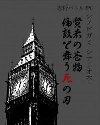 シノビガミシナリオ集『賢者の巻物/倫敦を舞う死の刃』