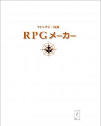 【ゲムマ19秋 新刊】ファンタジー汎用ルール作成ガイド『RPGメーカー』