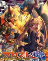 【C96新刊】怪獣撃滅ロボットTRPG『フロストギガース』