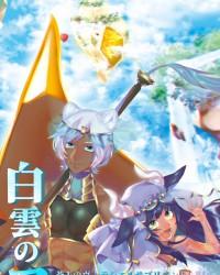 【C96新刊】蒼天のヴィラシエルサプリメント『白雲のアルメサール』