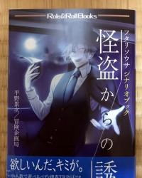 【商業】フタリソウサシナリオブック『怪盗からの誘惑』