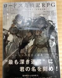 【商業】ロードス島戦記RPGサプリメント『魔神戦争・邪神戦争編』