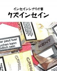【ゲムマ20秋 新刊】インセインシナリオ集『クズインセイン』