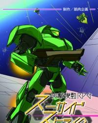 【C97新刊】突撃機動RPG『スーサイド・ストライク』