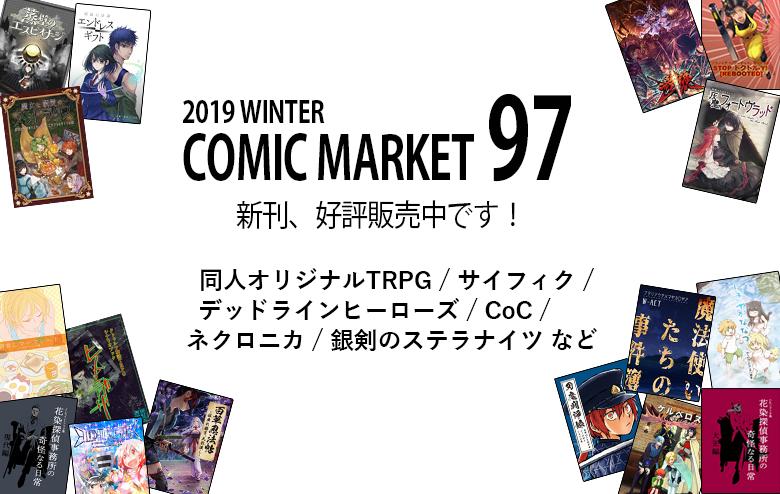 コミックマーケット97新刊特集